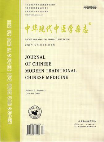 中华现代中医学杂志