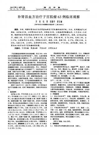 四川中医(月刊)