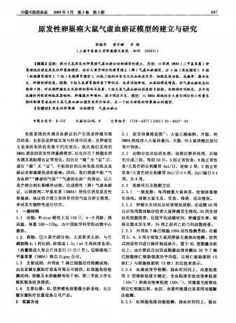 中国中医药杂志