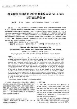上海中医药杂志