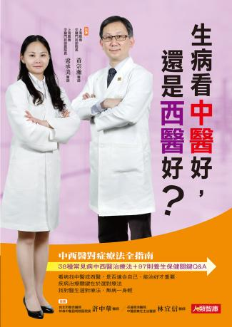 生病看中医好?还是西医好?