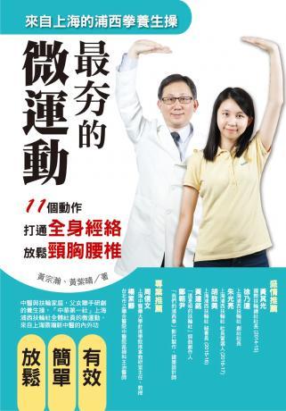 四不挑的微运动—上海浦西拳养生操