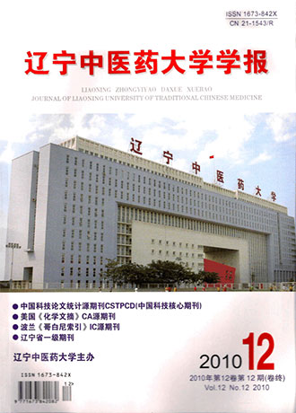 Liaoning University of Traditional Chinese Medicine