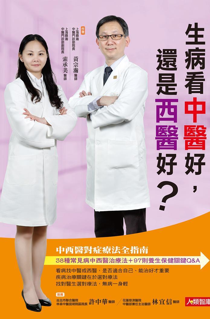 中西医疗法双管齐下,健康长寿最佳指南